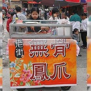 新竹小吃北埔老街无骨凤爪所有产品不加防腐剂、人工色素