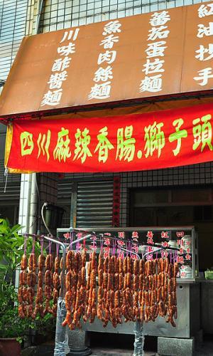 高雄美食小吃四川任家凉面麻油、麻酱、辣椒粉、花椒最高品质材料